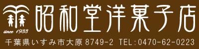 昭和堂洋菓子店